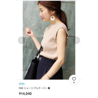 IENA - 美品☆イエナ RIB ショートプルオーバー ニット トップス☆定価14,040円