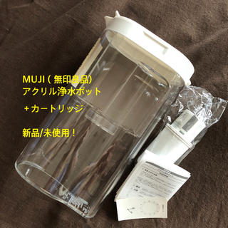 ムジルシリョウヒン(MUJI (無印良品))のMUJI アクリル浄水ポット+カートリッジ  新品未使用(浄水機)