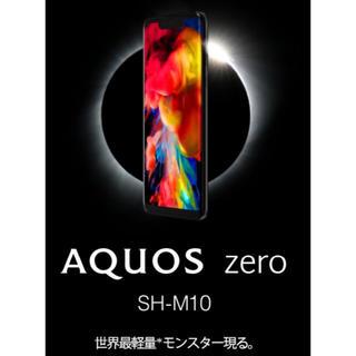 シャープ(SHARP)の【新品未開封】SHARP AQUOS zero(SH-M10)黒(スマートフォン本体)