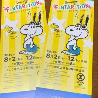 スヌーピー(SNOOPY)のスヌーピー 展 神戸そごう 招待券 2枚(その他)