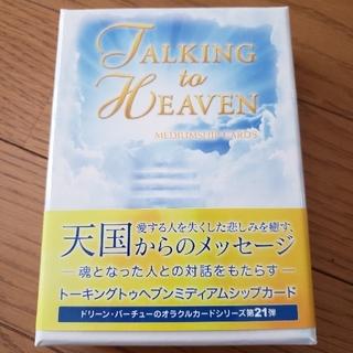 TALKING to HEAVEN オラクルカード