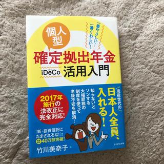 ダイヤモンドシャ(ダイヤモンド社)の確定拠出年金 ideco活用入門(ビジネス/経済)