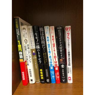 本 まとめ売り 投資 株 9冊(ビジネス/経済)