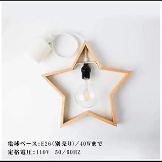 ペンダントライト スター 星 木製