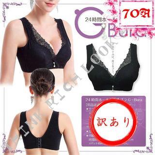 ◆ワケアリ◆A70♡ブラック【G-bura】育乳ナイトブラ♡猫背矯正タイプ/送無(ブラ)