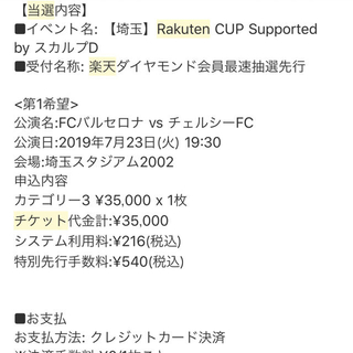 Rakuten - 【観戦チケット】バルセロナ対チェルシー 楽天カップ