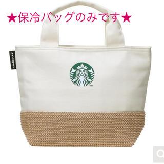 Starbucks Coffee - Starbucks 保冷バッグ スターバックス★保冷バッグのみです