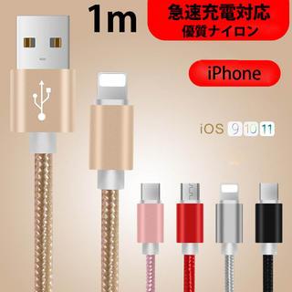 iPhone 充電 ケーブル