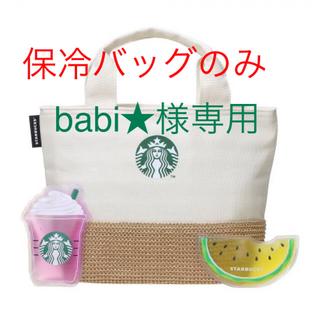 Starbucks Coffee - 【時間限定値下げ】スタバ 保冷バッグ