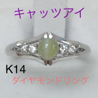鑑定済み キャッツアイ ダイヤモンド K14 リング 指輪(リング(指輪))