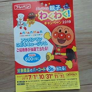 アンパンマン(アンパンマン)のフジパン アンパンマン親子でわくわく!キャンペーン2019(その他)