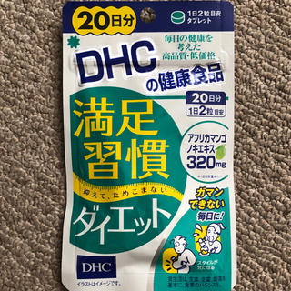 DHC - DHC  満足習慣ダイエット 20日分×1袋