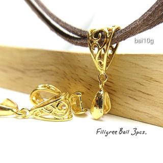3個☆フィリグリーデザインのAカン付きバチカン☆ゴールドカラー【bai10g】(各種パーツ)