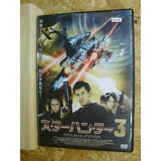 SFアドベンチャー! スターハンター 3 (DVD)(外国映画)