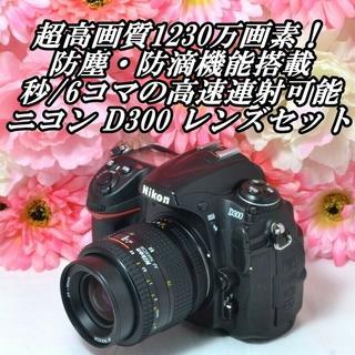 ニコン(Nikon)の★超高画質1230万画素★防塵・防滴機能搭載★ニコン D300(デジタル一眼)