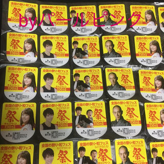 伊藤園 - 伊藤園 お〜いお茶 全国の祭り・和フェス 祭キャンペーンシール 415枚