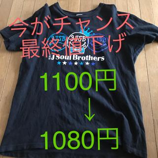 三代目 J Soul Brothers - Tシャツ
