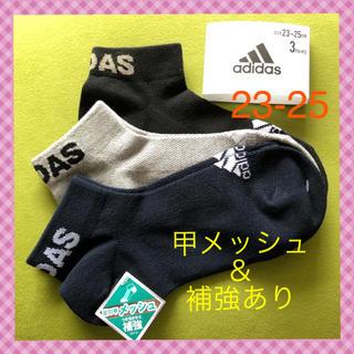 【アディダス】足の甲メッシュ&補強あり‼️レディース靴下3足組 モノトーン