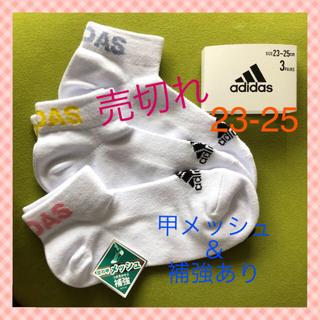 【アディダス】足の甲メッシュ&補強あり‼️レディース靴下3足組 ホワイト