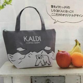 KALDI - レタスクラブ 付録