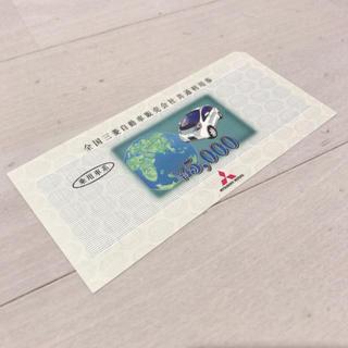 ミツビシ(三菱)のmanariel様 専用…全国三菱自動車販売会社 共通利用券(その他)
