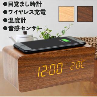hoco. H02 目覚まし時計 置き時計【木目調/ワイヤレス充電 搭載】