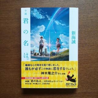 角川書店 - 新海誠 君の名は。