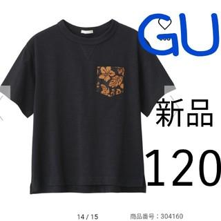 GU - 半袖シャツ 120