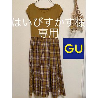 GU - GU♡ロングワンピース