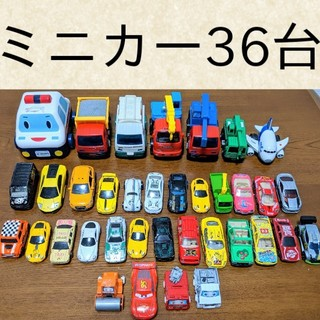 ミニカー 計36台