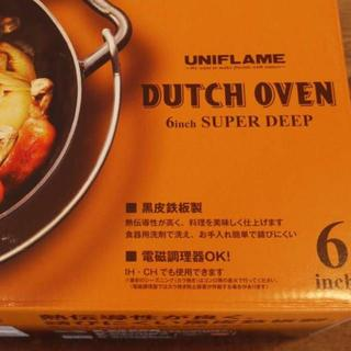 ユニフレーム(UNIFLAME)のダッチオーブン6インチ スーパーディープ(調理器具)