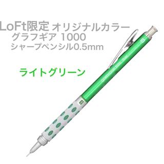 ペンテル(ぺんてる)のグラフギア1000 ロフト限定カラー シャープペンシル 0.5mm グリーン (ペン/マーカー)