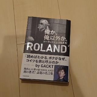 Roland - 俺か、俺以外か。