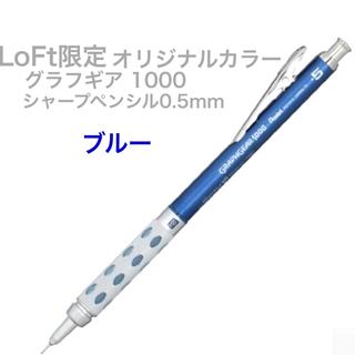 ペンテル(ぺんてる)のグラフギア1000  ロフト限定オリジナルカラー シャープペンシル ブルー  (ペン/マーカー)