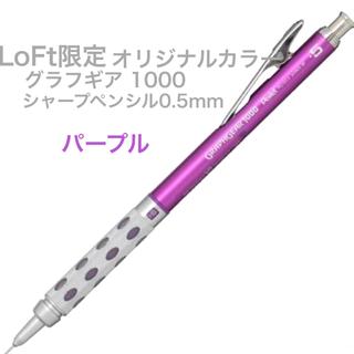 ペンテル(ぺんてる)のグラフギア1000  ロフト限定オリジナルカラー シャープペンシル パープル(ペン/マーカー)