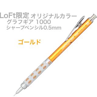 ペンテル(ぺんてる)のグラフギア1000  ロフト限定オリジナルカラー シャープペンシル ゴールド(ペン/マーカー)