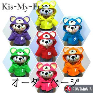Kis-My-Ft2 - キスマイベア コスチューム