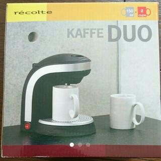 フランフラン(Francfranc)の【新品】 recolte カフェ DUO(コーヒーメーカー)