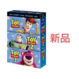 新品 トイ・ストーリー DVD・トリロジー・セット