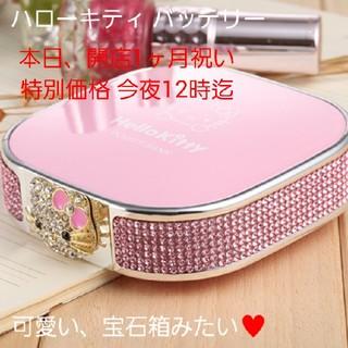 ハローキティ(ハローキティ)の可愛い ハローキティ モバイル バッテリー    充電器  ピンク  特別価格(バッテリー/充電器)