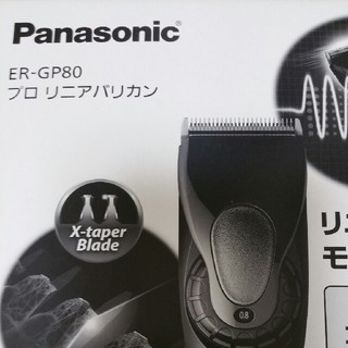 Panasonic - パナソニック    プロリニア    バリカン