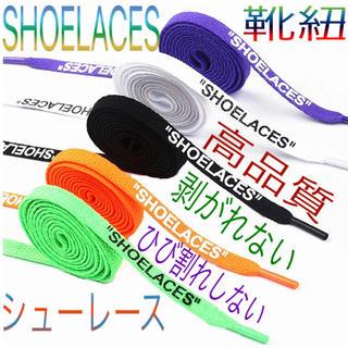 高品質⭐️平紐2本セット新色13色⭐カスタムシューレースSHOELACES靴ひも(スニーカー)