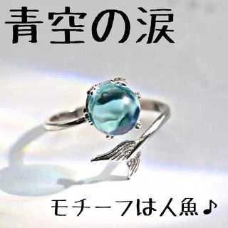 海外限定【青空の涙】フリーサイズ スカイブルー リング 指輪 パワーストーン