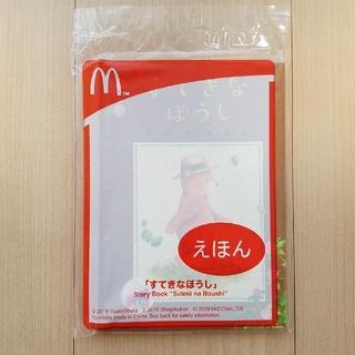 マクドナルド - 新品・未開封 えほん