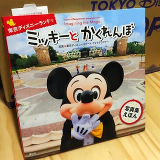 Disney - 東京ディズニーランドで ミッキーとかくれんぼ 実写 写真集 絵本 新品 匿名配送