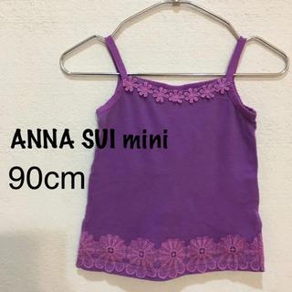 ANNA SUI mini キャミソール 90cm