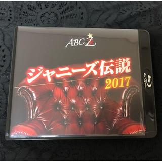 エービーシーズィー(A.B.C.-Z)のジャニーズ伝説2017(アイドルグッズ)