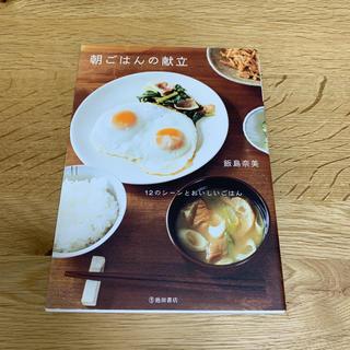 角川書店 - 「朝ごはんの献立 12のシーンとおいしいごはん」