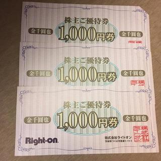 Right-on - ライトオン 株主優待 3,000円分