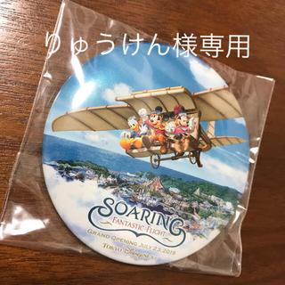 Disney - ディズニーシー ソアリン グランドオープン 缶バッジ